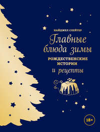 Купить книгу Главные блюда зимы. Рождественские истории и рецепты, автора Найджела Слейтер