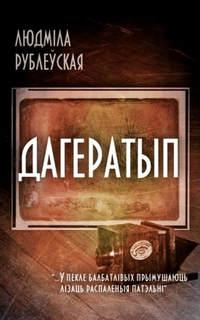 Купить книгу Дагератып, автора