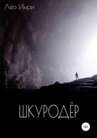 Купить книгу Шкуродёр, автора Лео А. Инри