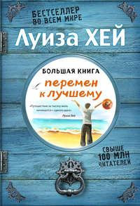 Купить книгу Большая книга перемен к лучшему, автора Луизы Хей