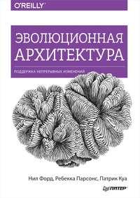 Купить книгу Эволюционная архитектура. Поддержка непрерывных изменений, автора Нила Форда