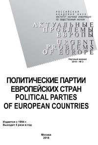 Купить книгу Актуальные проблемы Европы №2 / 2018, автора Коллектива авторов