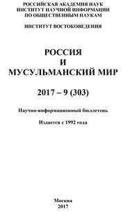 Купить книгу Россия и мусульманский мир № 9 / 2017, автора Коллектива авторов