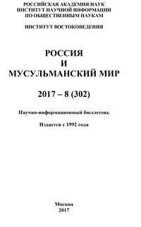 Купить книгу Россия и мусульманский мир № 8 / 2017, автора Коллектива авторов