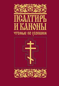 Купить книгу Псалтирь и каноны, чтомые по усопшим, автора Сборника