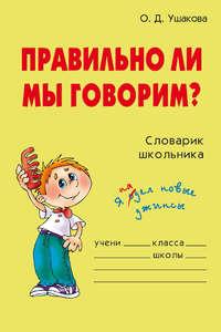 Купить книгу Правильно ли мы говорим?, автора О. Д. Ушаковой