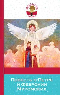Купить книгу Повесть о Петре и Февронии Муромских (сборник), автора Сборника