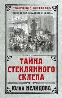 Купить книгу Тайна стеклянного склепа, автора Юлии Нелидовой