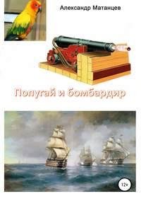 Купить книгу Попугай и бомбардир, автора Александра Матанцева