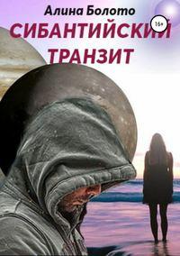 Купить книгу Сибантийский транзит, автора Алины Николаевны Болото