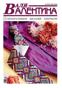 Купить книгу Валя-Валентина. Декоративное вязание крючком. №18/2018, автора