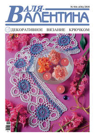 Купить книгу Валя-Валентина. Декоративное вязание крючком. №16/2018, автора