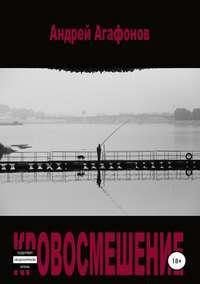 Купить книгу Кровосмешение, автора Андрея Юрьевича Агафонова