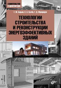 Купить книгу Технологии строительства и реконструкции энергоэффективных зданий, автора Геннадия Бадьина