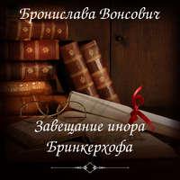 Купить книгу Завещание инора Бринкерхофа, автора Брониславы Вонсович