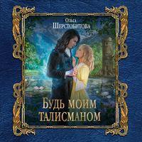 Купить книгу Будь моим талисманом, автора Ольги Шерстобитовой