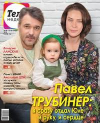 Купить книгу Теленеделя. Журнал о Знаменитостях с Телепрограммой 45-2018, автора