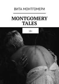 Купить книгу MONTGOMERY TALES. 18+, автора Виты Монтгомери