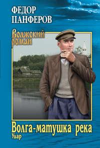 Купить книгу Волга-матушка река. Книга 1. Удар, автора