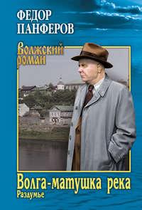 Купить книгу Волга-матушка река. Книга 2. Раздумье, автора