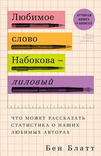 Купить книгу Любимое слово Набокова – лиловый. Что может рассказать статистика о наших любимых авторах, автора