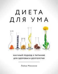 Купить книгу Диета для ума. Научный подход к питанию для здоровья и долголетия, автора Лайзы Москони