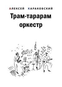Купить книгу Трам-тарарам оркестр. Повесть, автора Алексея Владимировича Караковского