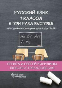 Купить книгу Русский язык 1 класса в три раза быстрее. Методичка-помощник для родителей, автора Любови Стрекаловской