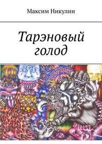 Купить книгу Тарэновый голод, автора Максима Никулина