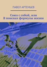 Купить книгу Союз с собой, или В поисках формулы жизни, автора Павла Артемьева
