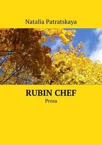 Купить книгу Rubin Chef. Prosa, автора Натальи Патрацкой