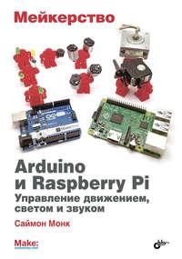 Купить книгу Мейкерство. Arduino и Raspberry Pi. Управление движением, светом и звуком, автора Саймона Монка
