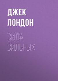 Купить книгу Сила сильных, автора Джека Лондона