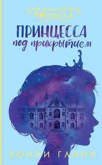 Купить книгу Принцесса под прикрытием, автора Конни Глинна