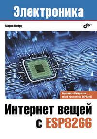Купить книгу Интернет вещей с ESP8266, автора Марко Шварца