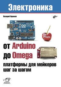 Купить книгу От Arduino до Omega: платформы для мейкеров шаг за шагом, автора Валерия Станиславовича Яценкова