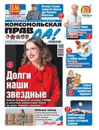 Книга Комсомольская Правда (толстушка – Россия) 45т-2018