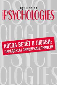 Купить книгу Когда везёт в любви: парадоксы привлекательности, автора Коллектива авторов