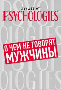 Купить книгу О чём не говорят мужчины, или Что мужчины хотят от отношений на самом деле, автора Коллектива авторов