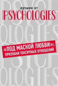 Купить книгу «Под маской любви»: признаки токсичных отношений, автора Коллектива авторов