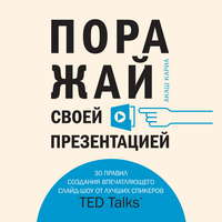 Купить книгу Поражай своей презентацией. 30 правил создания впечатляющего слайд-шоу от лучших спикеров TED Talks, автора Акаша Кариа