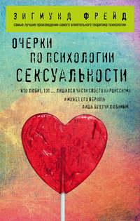 Купить книгу Очерки по психологии сексуальности (сборник), автора Зигмунда Фрейда
