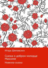 Купить книгу Сказка о добром молодце Максиме, автора Игоря Дасиевича Шиповских