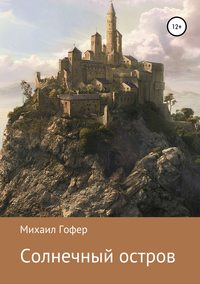 Купить книгу Солнечный остров, автора Михаила Гофера