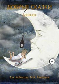 Купить книгу Добрые сказки, автора Анастасии Кобяковой