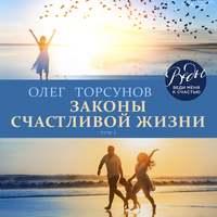 Купить книгу Законы счастливой жизни. Том 1, автора Олега Торсунова
