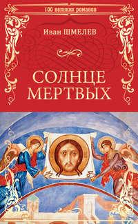 Купить книгу Солнце мертвых (сборник), автора Ивана Шмелева