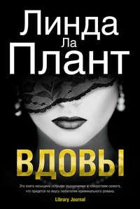 Купить книгу Вдовы, автора Линды Ла Плант