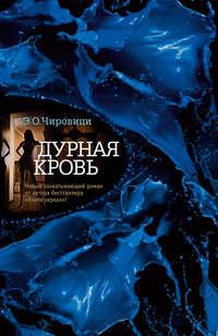 Купить книгу Дурная кровь, автора Э. О. Чировици