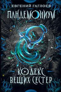 Купить книгу Кодекс Вещих Сестер, автора Евгения Гаглоева